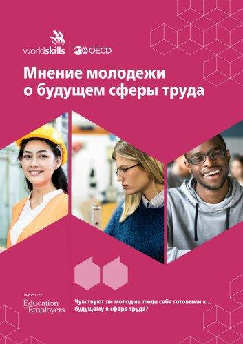 Будущее рынка труда: голос молодежи