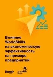 Исследование эффективности WorldSkills