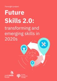 Future Skills 2.0: серия форсайт-сессий