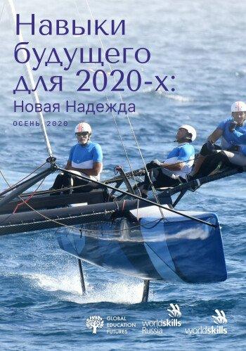 Навыки будущего для 2020-х: Новая Надежда