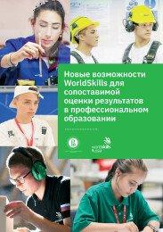 Новые возможности WorldSkills для сопоставимой оценки результатов в профессиональном образовании