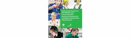 Совместному докладу WorldSkills Russia и Института образования НИУ ВШЭ присвоен ISSN